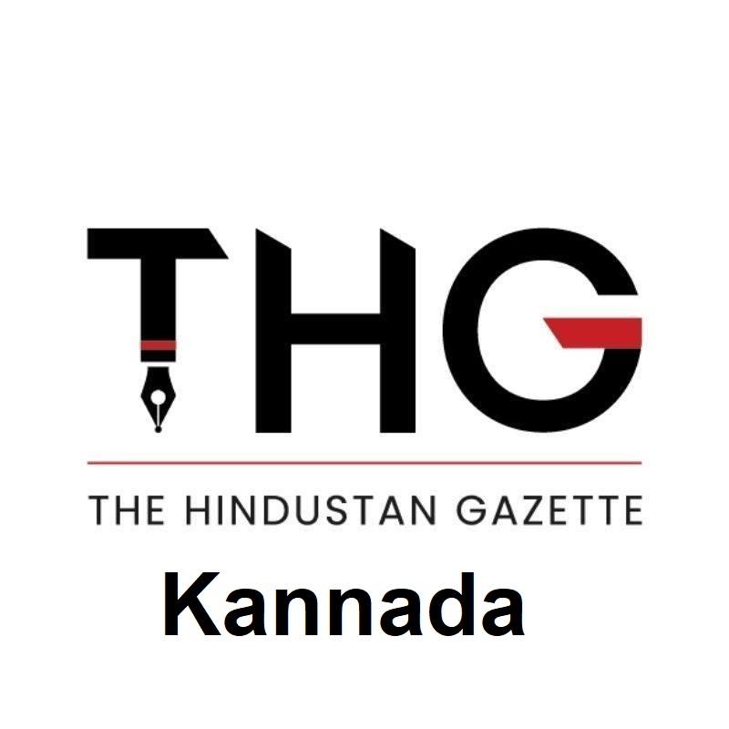 The Hindustan Gazette kannada